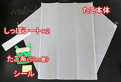 画像1: 【組立済】スーパーぐにゃぐにゃだこB 不織布製