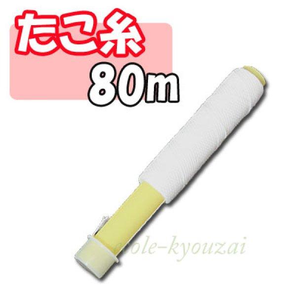 画像1: たこ糸 80m巻 ≪凧作り用素材≫ (1)