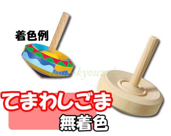 画像1: てまわしごま≪無着色≫ なつかしい遊び、伝承遊び教材 (1)