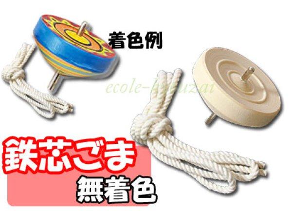 画像1: 鉄芯[てっしん]ごま(ひも付)≪無着色≫なつかしい遊び、伝承遊び教材 (1)