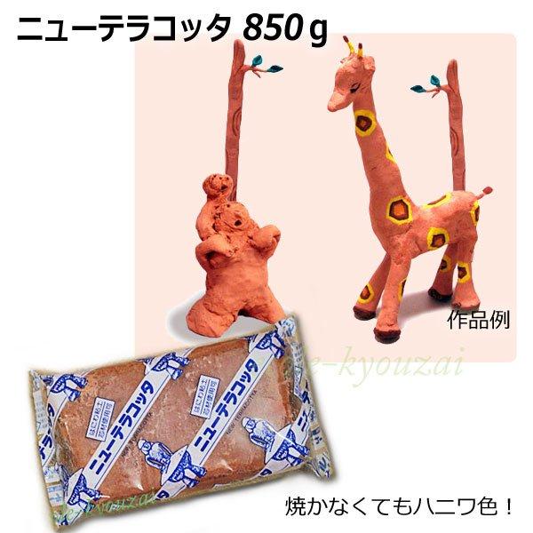画像1: ニューテラコッタ 850g【焼かなくてもハニワ色】 (1)