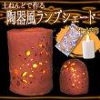 画像1: 陶器風ランプシェード(ニューテラコッタ・ゆらぎ灯付き) (1)