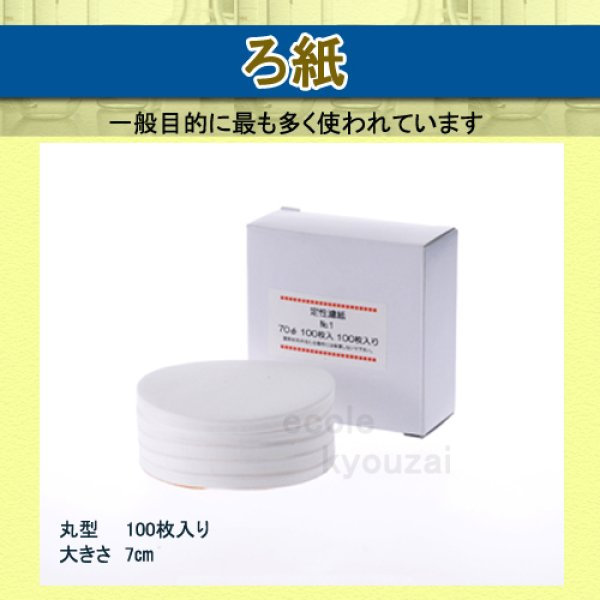 画像1: 定性ろ紙No.1直径70mm AZUMI製 濾紙100枚組 (1)