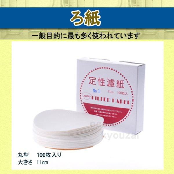 画像1: 定性ろ紙No.1直径110mm AZUMI製 濾紙100枚組 (1)