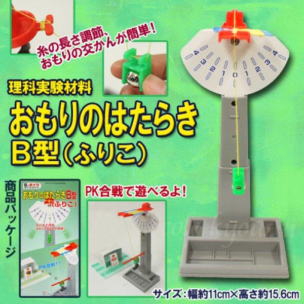 画像1: おもりのはたらきB型(ふりこ実験キット) (1)