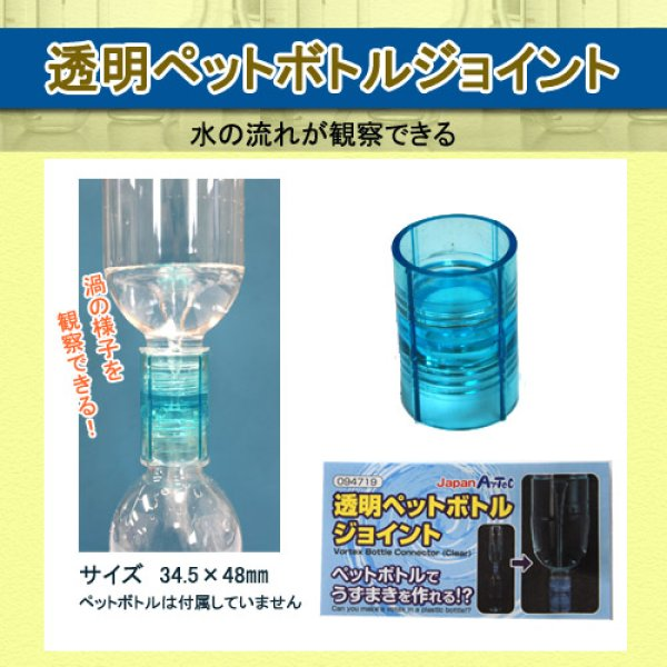画像1: 透明ペットボトルジョイント (1)