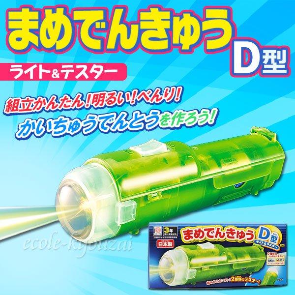 画像1: まめでんきゅうD型 [ライト&テスター]組み立て簡単! 実用的な懐中電灯が作れるキット (1)