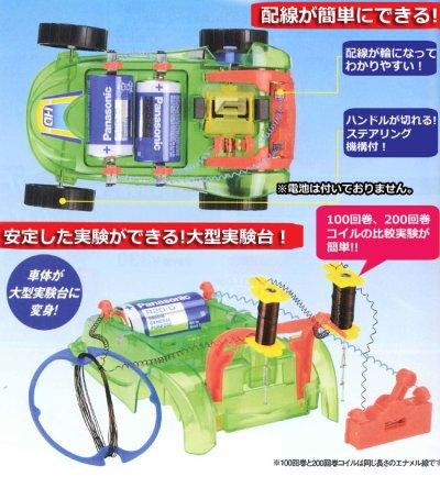 画像3: 電流と電磁石 HD モーターカーを作ろう!理科/自由研究/科学工作/夏休み/冬休み/小学生/理科実験/理科工作/工作キット/