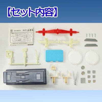画像1: 上皿天秤(上ざらてんびん)物の重さ実験キット