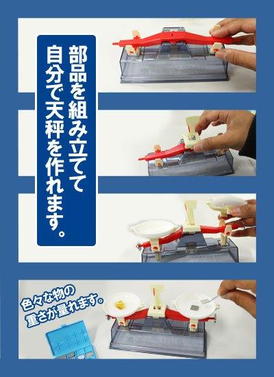 画像2: 上皿天秤(上ざらてんびん)物の重さ実験キット