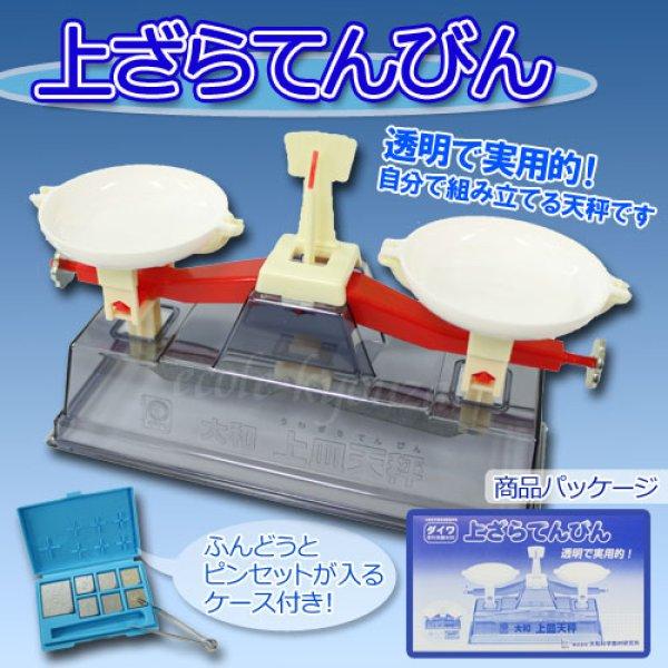 画像1: 上皿天秤(上ざらてんびん)物の重さ実験キット (1)