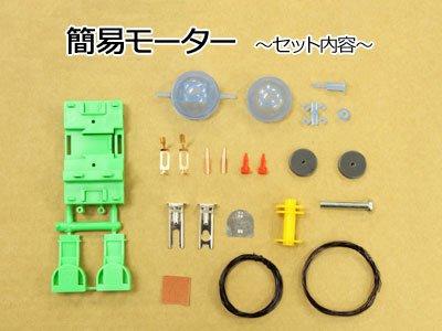 画像1: 電流と磁界 簡易モーター