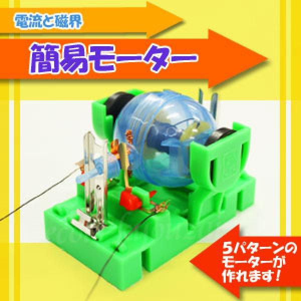 画像1: 電流と磁界 簡易モーター (1)