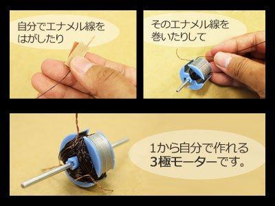 画像2: 3極モーターA【モーターを作って電流や電磁石を学べる基本工作キット】 自由研究/夏休み/冬休み/理科実験/理科工作/理科/