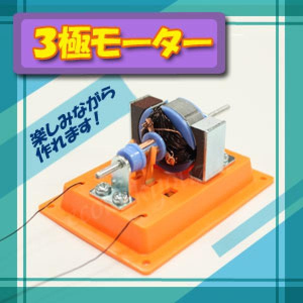 画像1: 3極モーターA【モーターを作って電流や電磁石を学べる基本工作キット】 自由研究/夏休み/冬休み/理科実験/理科工作/理科/ (1)