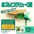 画像1: ダイワ 大型スクリューセット(強化プラスチック製) (1)