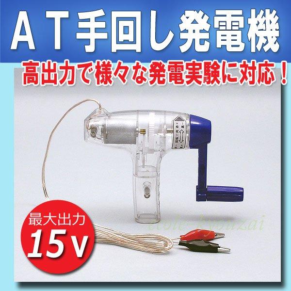 画像1: AT手回し発電機&安全装置セット  (1)