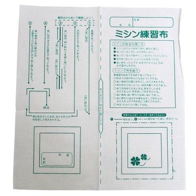 画像2: 和洋練習布キット 基礎縫い教材 3セット