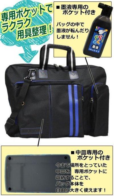画像2: 書道バッグ カスタムポケット 小学校 小学生 男子 男の子 おしゃれ かっこいい 習字バッグ 書道用具