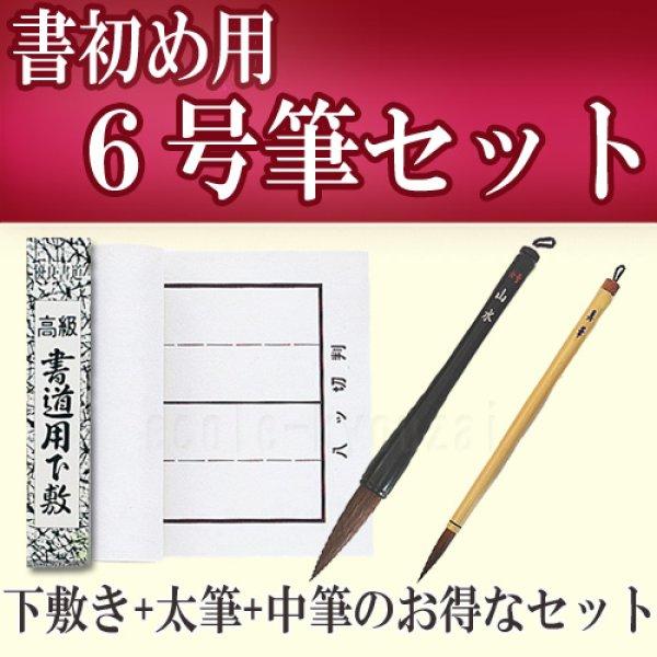 画像1: 書初め用 6号筆セット 書き初め 筆 下敷き 小学校  (1)