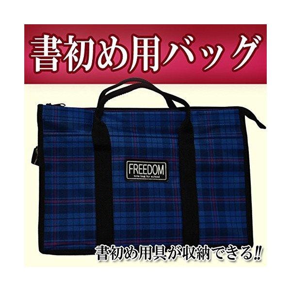 画像1: 書初めバッグ ブルー 男女兼用の書き初め用具が収納出来る書道バック  (1)