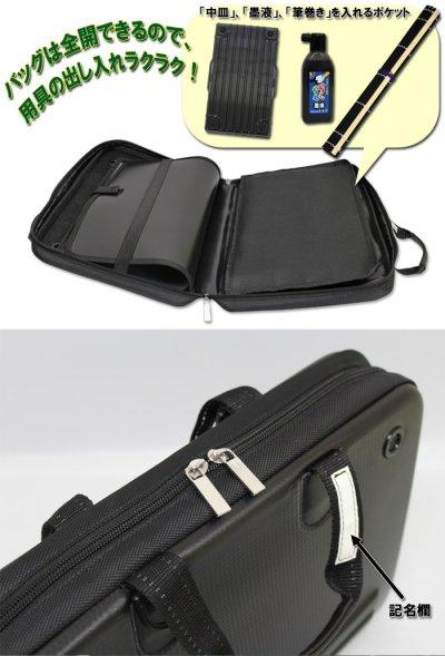 画像3: 書道バッグ プレシャス 男女兼用で使えるしっかりした素材の習字バッグ
