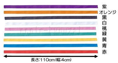 画像1: カラーはちまき(全9色)各色10本組 運動会・体育祭向け競技用品