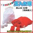 画像1: 玉入れ球 50球 収納袋付 赤白2色あり (1)