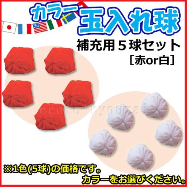 画像1: 玉入れ球 補充用5球セット≪赤白≫ 運動会・体育祭向け競技用品 (1)