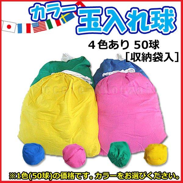 画像1: カラー玉入れ球(50球) 【送料無料】 運動会・体育祭向け競技用品 4色あり (1)
