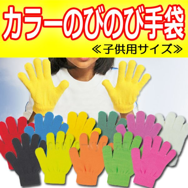 画像1: カラーのびのび手袋 (1)