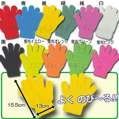 画像1: カラーのびのび手袋