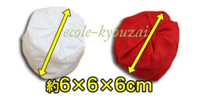 画像2: 玉入れ球 50球 収納袋付 赤白2色あり