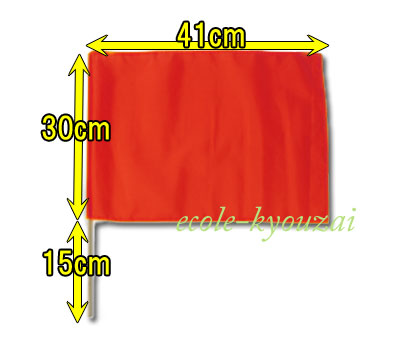 小旗 サイズ